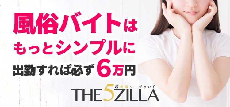 一覧画像:THE 5ZILLA